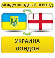 Международный Переезд из Украины в Лондон