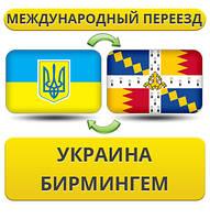 Международный Переезд из Украины в Бирмингем