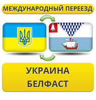 Международный Переезд из Украины в Белфаст