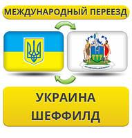 Международный Переезд из Украины в Шеффилд