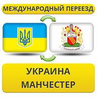 Международный Переезд из Украины в Манчестер