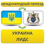 Международный Переезд из Украины в Лидс