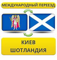 Международный Переезд из Киева в Шотландию