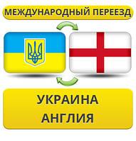 Международный Переезд из Украины в Англию
