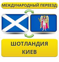 Международный Переезд из Шотландии в Киев