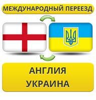 Международный Переезд из Англии в Украину