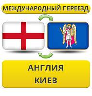Международный Переезд из Англии в Киев