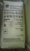 Сульфат аммония (NH4)2SO4, мешок 50 кг.