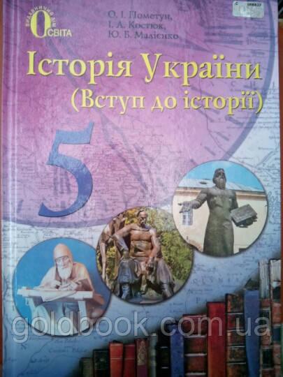 Історія України ( Вступ до історії ) 5 клас. Підручник.