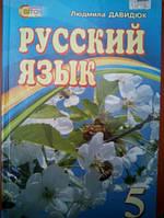 Русский язык, учебник