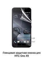 Глянцевая защитная пленка для HTC One X9