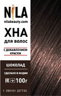 NILA Хна для волос (шоколад), 10 гр