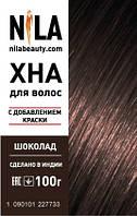 NILA Хна для волосся (шоколад), 10 гр