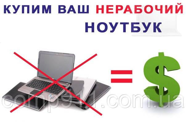 Скупка неробочих ноутбуків - Викуп за 15 хв