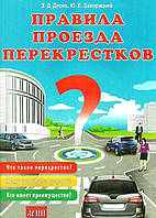 Правила проезда перекрестков: Справочник автомобилиста