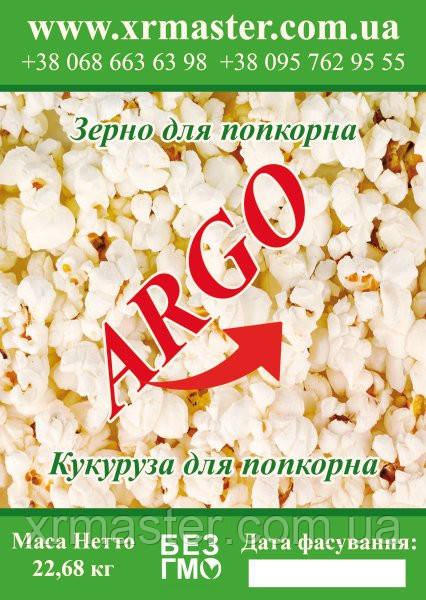 Кукурудза для попкорну ARGO 20 кг
