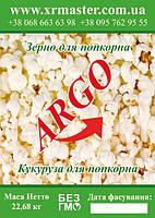 Кукуруза для попкорна ARGO