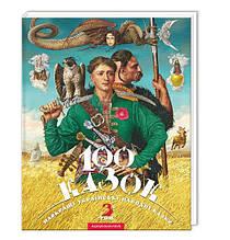 100 казок. 3 том