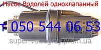Насос Водолей вибрационный 1- клапанный для скважин и колодцев
