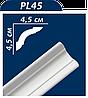 Потолочный плинтус PL45