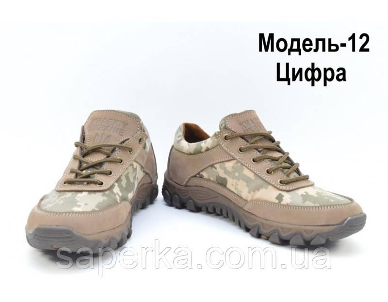 Военная обувь кроссовки. Модель 12 украинский пиксель - Военторг Сапёрка-  оптово-розничный магазин fdc3e064280