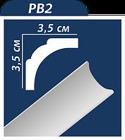 Потолочный плинтус PB2