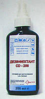 Дезинфектант CD-256, 1,6% (200мл), спрей