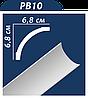 Потолочный плинтус PB10