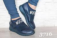 Кроссовки мокасины синие Москино