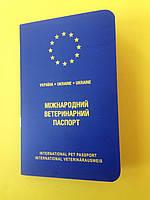 Ветеринарный паспорт европейского образца для кошек и собак HOME FOOD