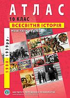 Атлас. Всесвітня історія. Новітній період (1900 - 1939рр). 10 клас