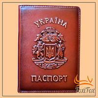 Кожаная обложка для паспорт Герб Украины