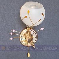 Декоративное бра, светильник настенный IMPERIA одноламповое LUX-436356