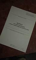 Журнал реєстрації з питаннь охорони праці на робочому місці