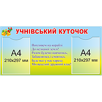 Стенд Учнівський куточок (70239)