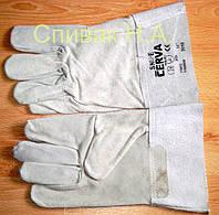 Перчатки сварщика (краги)
