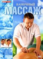 Обучающее видео Баночный массаж DVD