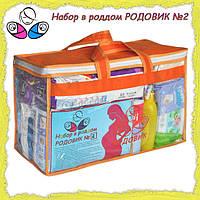Готовая сумка в роддом для мамы Родовик №2