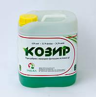 КОЗЫРЬ /KOZIR - комплексное удобрение, Sakura 10 литров