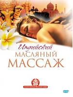 Обучающее видео Индийский Масляный массаж DVD