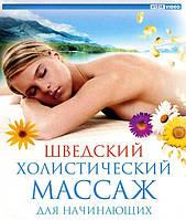 Обучающее видео Шведский холистический массаж для начинающих DVD
