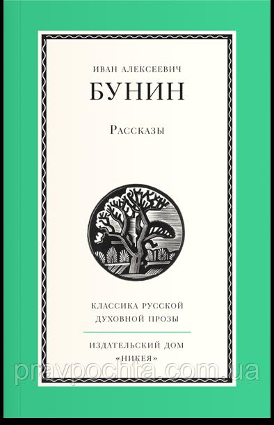 Иван Бунин: Рассказы