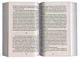 Иван Бунин: Рассказы, фото 6