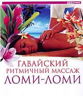 Обучающее видео Гавайский ритмичный массаж ломи-ломи DVD