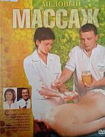 Обучающее видео Медовый массаж DVD