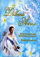 Дивный ангел. Государыня императрица Александра Федоровна Романова