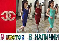 """Женское летнее платье-майка """"Chanel"""",разные цвета!"""