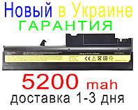 Аккумулятор батарея IBM ThinkPad R50 R51 R51e R52 T40 T40p T41 T41P T42 T42P T43 T43P