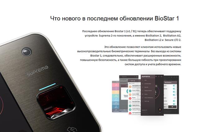 BioStar 1