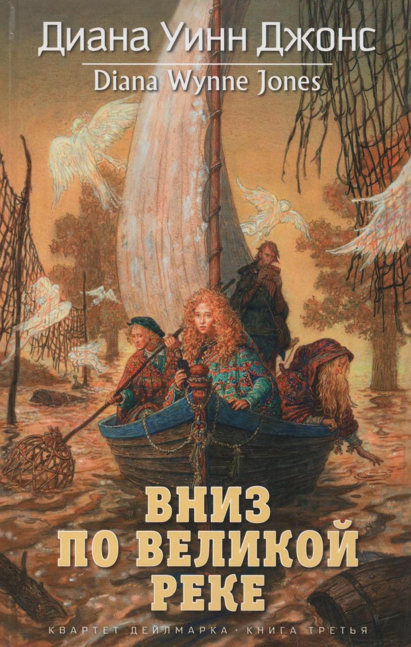 Вниз по великой реке (книга 3). Квартет Дейлмарка. Диана Уинн Джонс